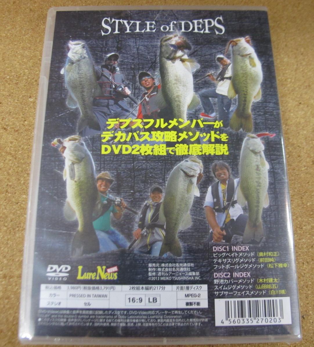 ルアーニュース depsスタイルプレミア  2枚組DVD_a0153216_18363391.jpg