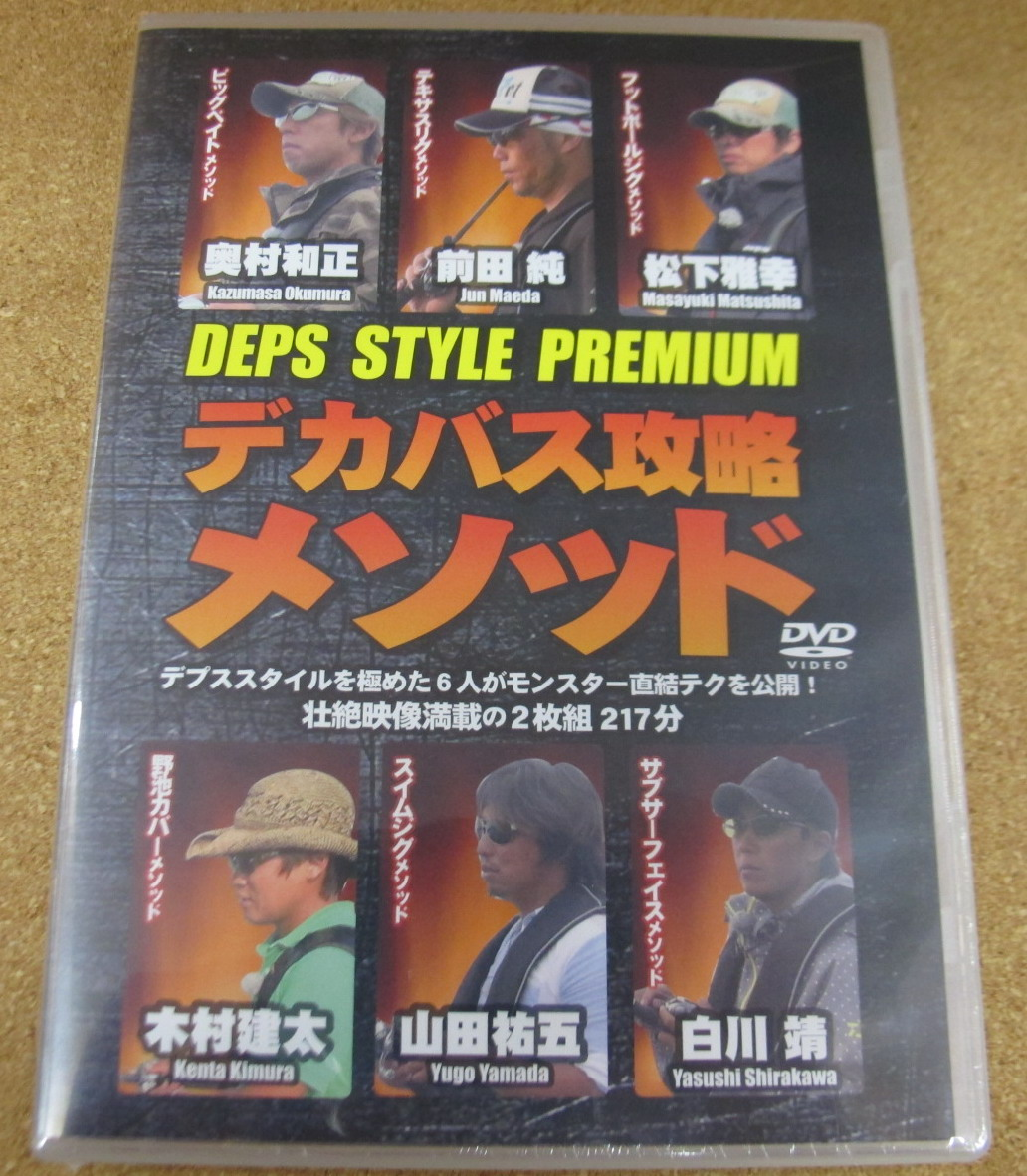 ルアーニュース depsスタイルプレミア  2枚組DVD_a0153216_1836693.jpg