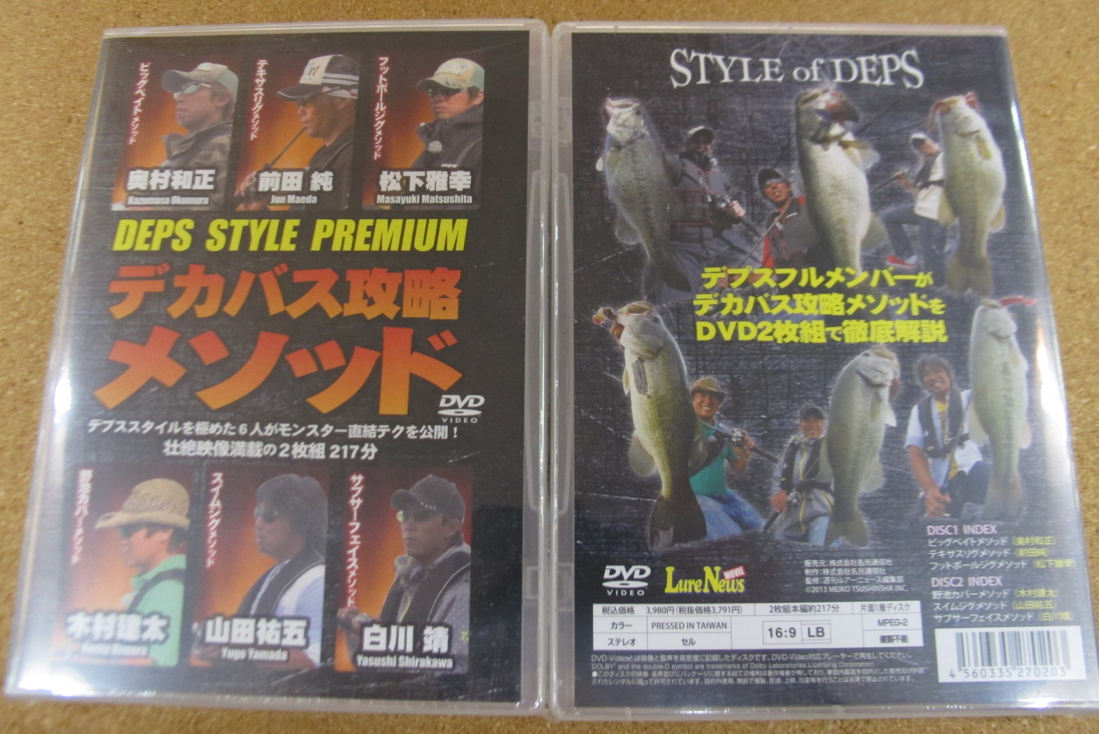 ルアーニュース depsスタイルプレミア  2枚組DVD_a0153216_1837840.jpg