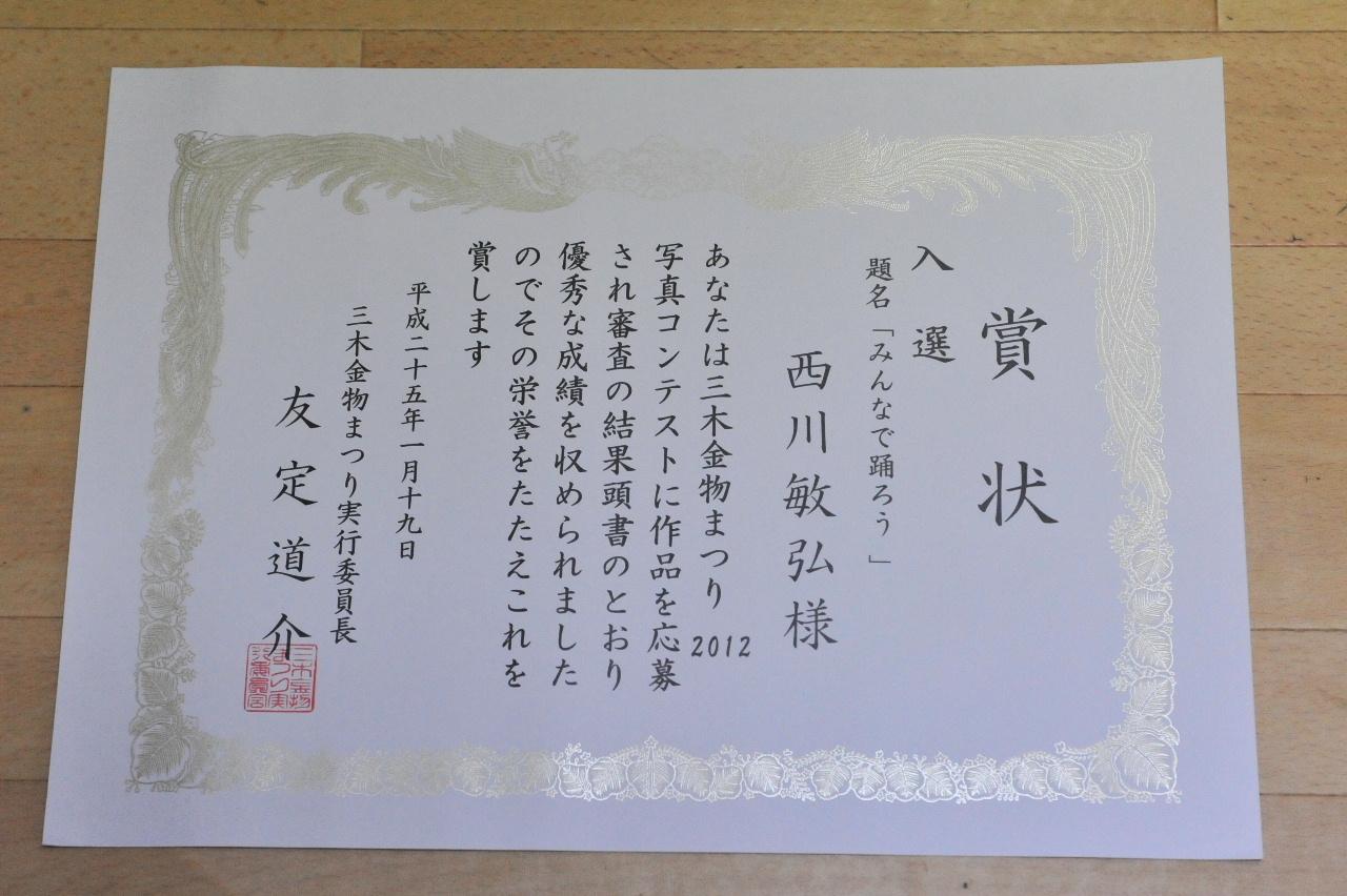 三木金物まつりフォトコンテスト入選_a0288226_1145355.jpg