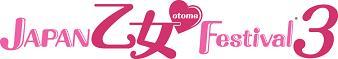 『JAPAN 乙女♥Festival3屋台村』登場のお知らせ ~全世界の乙女に贈る、最高のバレンタイン♥イベント!_e0025035_1361219.jpg