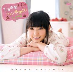 下田麻美のバースデーを祝して、2013年2月27日にリリース決定!_e0025035_14161045.jpg