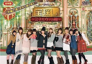『宝探し』DVD第2弾ジャケット到着! ナレーションは寿美菜子さんが担当!_e0025035_14245213.jpg