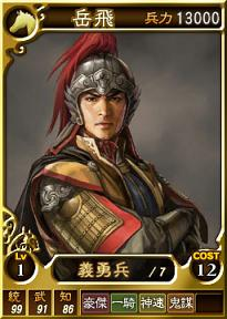 三國志12』オンライン対戦用 武将カード追加第8 弾!_e0025035_14394795.jpg