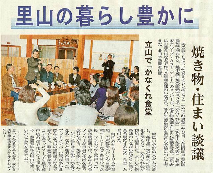 かなくれ食堂「かなくれ会」&「AnT」シンポジウム_e0189939_1957960.jpg