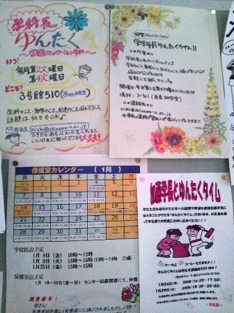 沖縄大学に行ってきました_f0138645_7442538.jpg