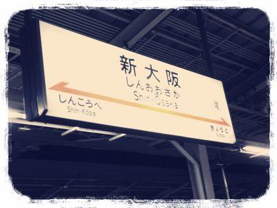 大阪へ行ってきました☆_e0189351_1311560.jpg