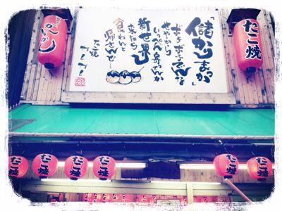 大阪へ行ってきました☆_e0189351_15144970.jpg