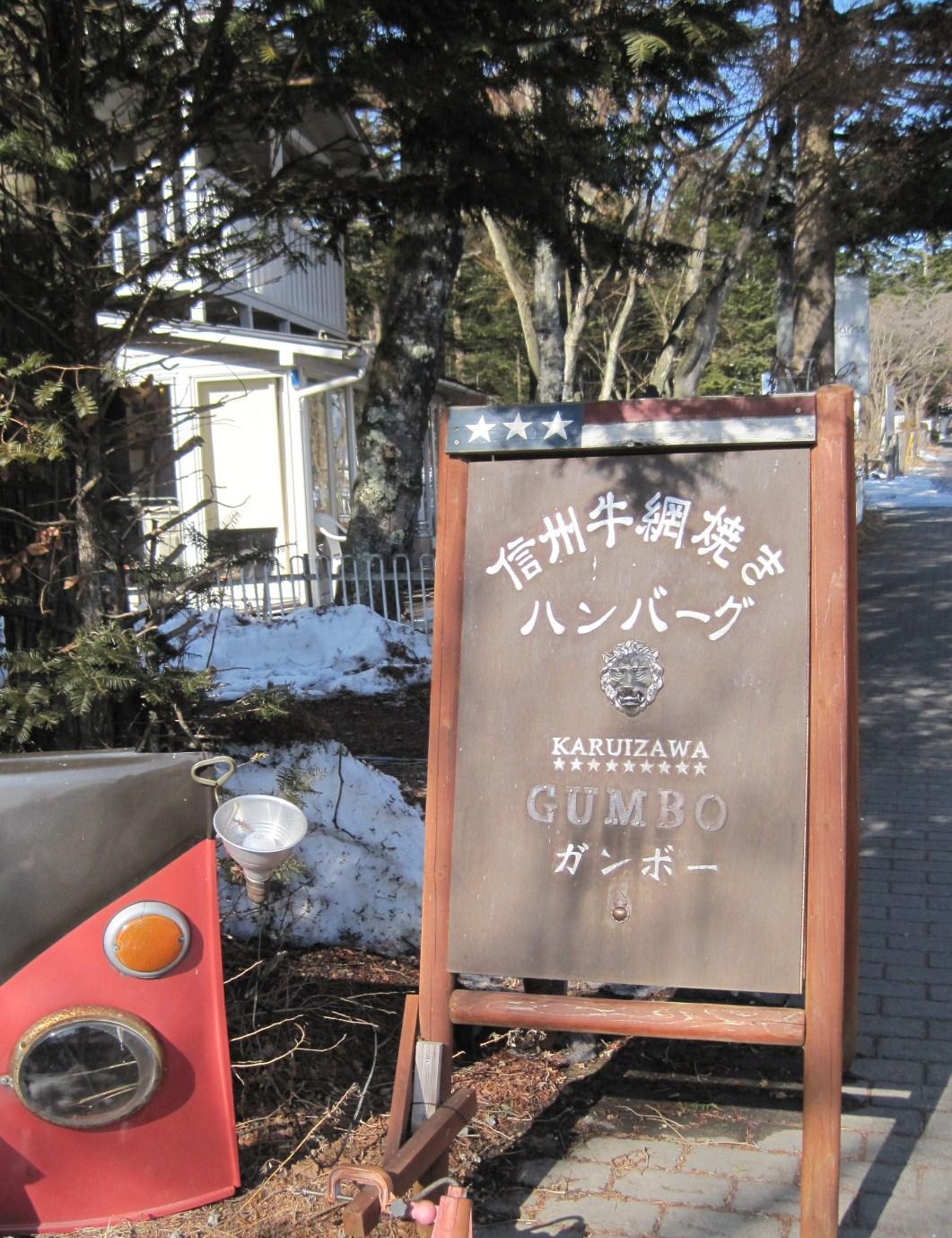 信州牛網焼きハンバーグのお店 Karuizawa GUMBO @旧軽井沢_f0236260_21235631.jpg