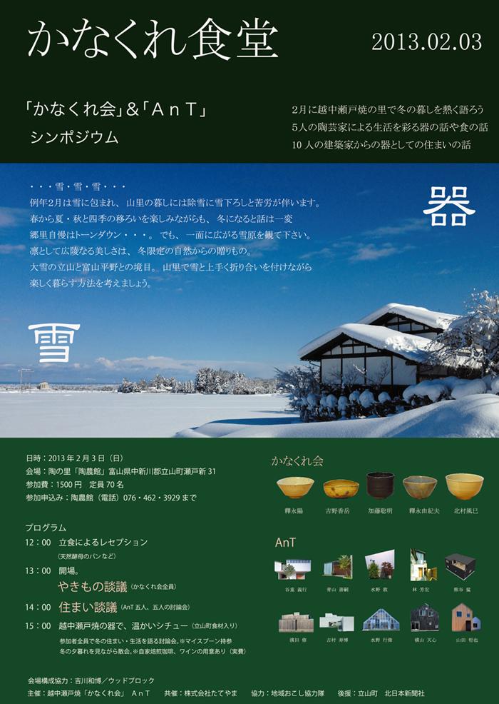 かなくれ食堂「かなくれ会」&「AnT」シンポジウム_b0151262_9123688.jpg