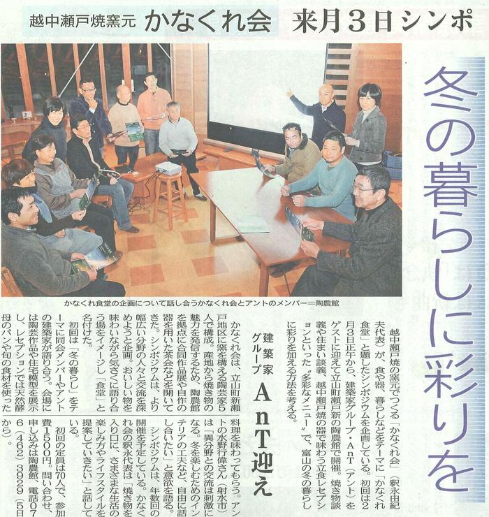 かなくれ食堂「かなくれ会」&「AnT」シンポジウム_b0151262_9125573.jpg