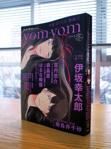 小説新潮別冊『yom yom(ヨムヨム)』vol.27<冬>_c0048265_16143656.jpg
