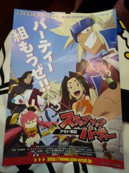 新アニメ『スラップアップパーティ』♪_d0174765_030387.jpg