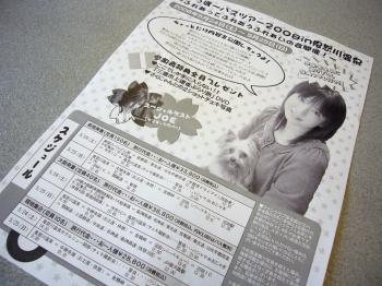 にゃっほ~♪バスツアーin鬼怒川温泉 開催☆_d0174765_21564561.jpg