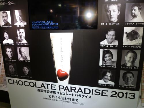 池袋西武CHOCOLATE PARADISE 2013_c0152767_21301965.jpg