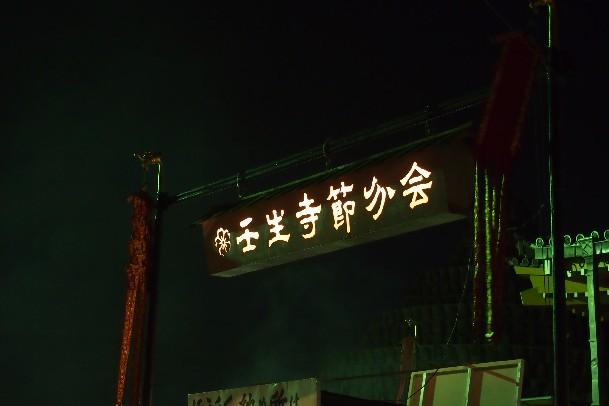 壬生狂言_c0180971_18363413.jpg