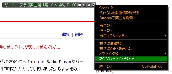 【音楽】 Internet Radio Player 2.00_b0000480_17512816.jpg