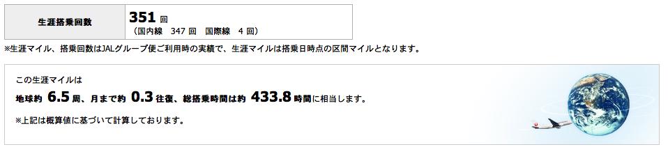 「351回」_e0124490_1818538.png