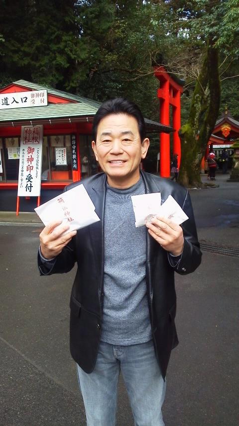 箱根神社節分祭_e0119092_1315323.jpg