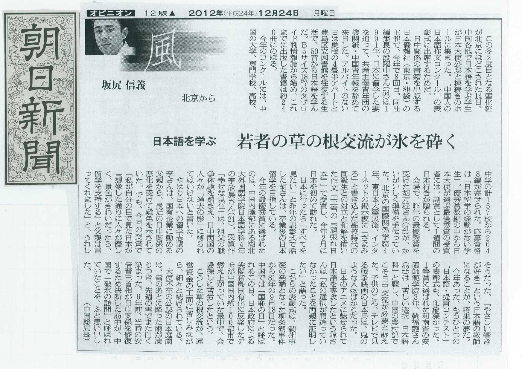 北京在住友人が昨年の朝日新聞記事を訳した。交流靠草根,青年先破冰。_d0027795_16431598.jpg