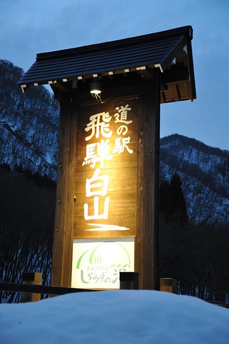 雪の岐阜へ part1_a0049296_1934710.jpg