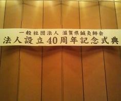 滋賀県鍼灸師会 40周年記念式典_e0246398_17493626.jpg