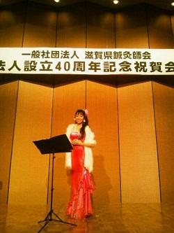 滋賀県鍼灸師会 40周年記念式典_e0246398_1841563.jpg