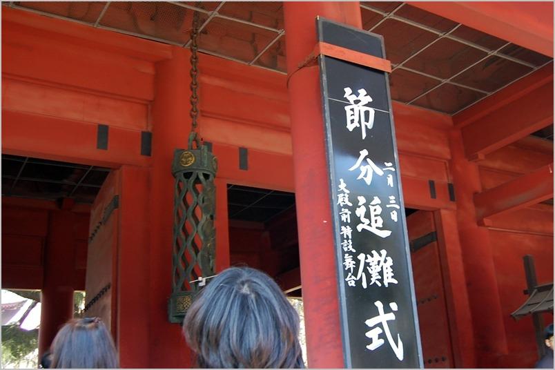 芝増上寺2013年節分追儺式[一]_a0155999_1735551.jpg