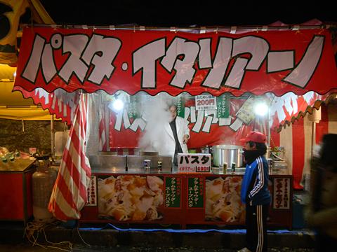 夢はアルデンテ 吉田神社節分祭2013 その1_c0069903_9591849.jpg