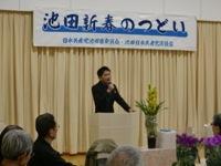 楽しく、そして真剣に参院選勝利を誓い合いました ―共産党池田新春の集い―_c0133503_18391538.jpg