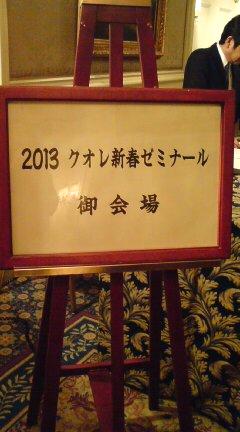 2013クオレ化粧品春ゼミ_e0150006_180281.jpg