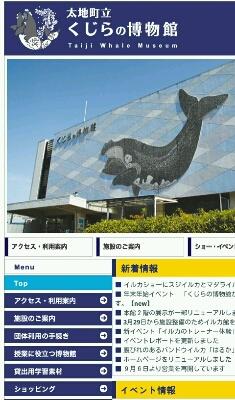 クジラの博物館_c0239414_70060.jpg