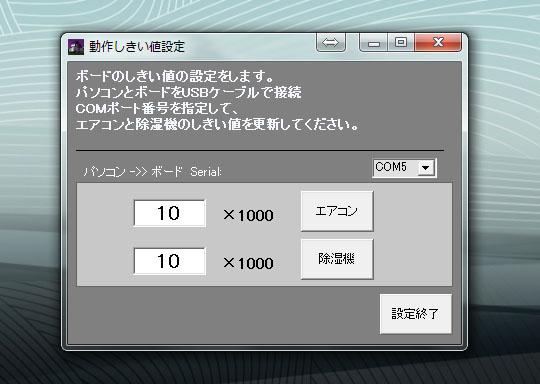 こちらも新型 エアコンコントローラ盤_c0061727_12544059.jpg