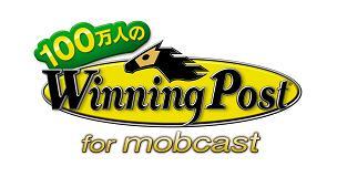 『100 万人のWinning Post for mobcast』をmobcast にてサービス開始!_e0025035_16515185.jpg
