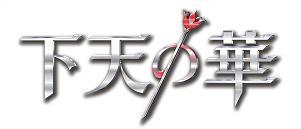 『下天の華(げてんのはな)』の発売日を2013 年3 月28 日(木)に変更のお知らせ_e0025035_1773796.jpg