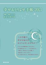 【事務局より】『幸せおとりよせ手帳2013』ネット書店の在庫状況改善のおしらせ_f0164842_19162785.jpg