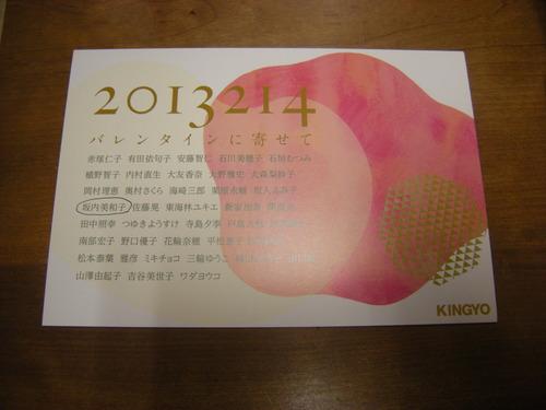 『2013214バレンタインに寄せて』に参加します!!_c0131063_2329338.jpg