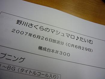 放送300回&『Wishing!』発売☆_d0174765_23472192.jpg