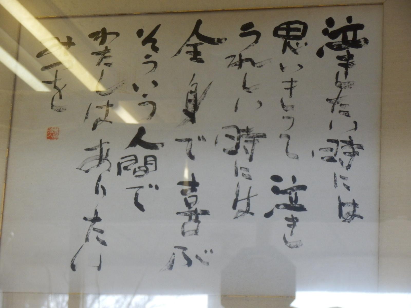 地元ならでは 相田みつをさん未発表 作品 青空レトロ雑貨店