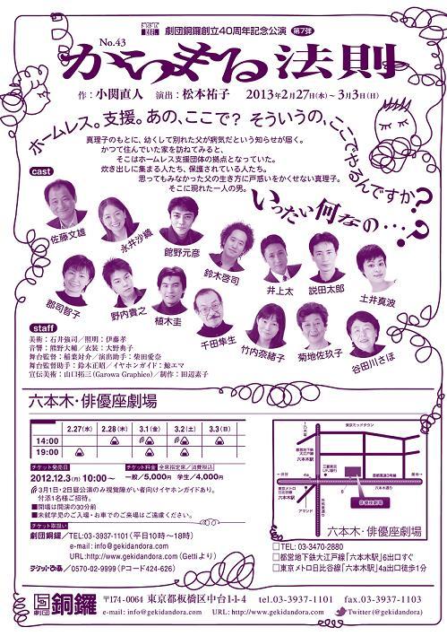 なんと、TENOHASIを題材にしたお芝居が上演されます。_f0021370_20101756.jpg