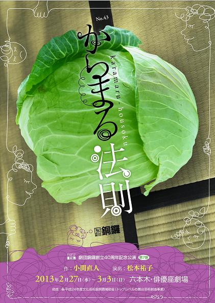 なんと、TENOHASIを題材にしたお芝居が上演されます。_f0021370_20111644.jpg