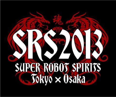 """4月28日「スーパーロボット魂 2013 """"春の陣""""」に出演します!_e0128485_1541524.jpg"""