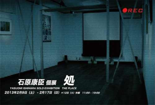 石原康臣展、「処」2013年のお知らせです_c0136088_11134071.jpg