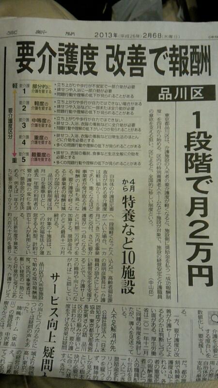 東京新聞より_d0092901_2242053.jpg