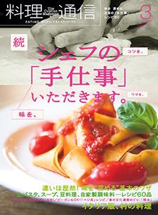 料理通信 3月号_a0112221_847759.jpg