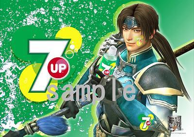 『真・三國無双7』「7UP」とのタイアップ決定!_e0025035_20432327.jpg