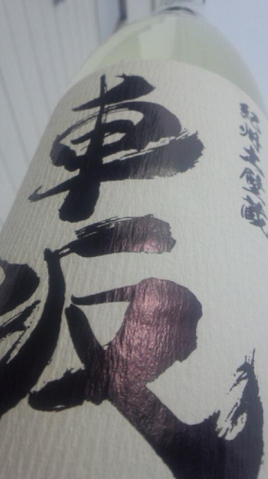 【日本酒】 別注 車坂 霞香雪 あらばしり 純米吟醸  無濾過生原酒 山田錦 限定 新酒24BY_e0173738_1237392.jpg