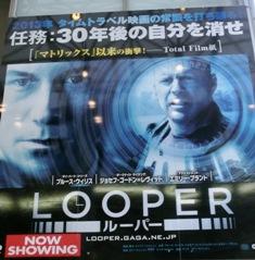 LOOPER_e0230141_141095.jpg