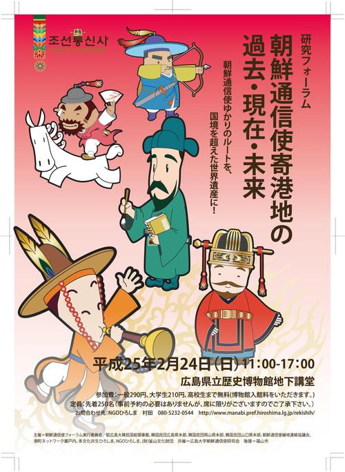 2月24日の広島シンポジウムの案内_b0280244_16522480.jpg