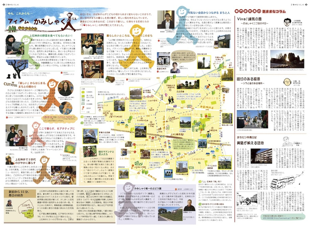『こもれび』第49号・上石神井特集にcuriousが掲載されました。_a0121669_12271370.jpg